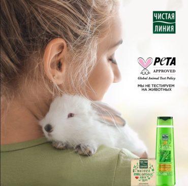 Косметический бренд «Чистая Линия» получил одобрение от организации PETA
