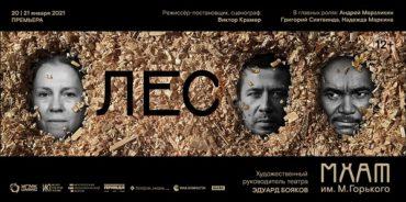 Премьера спектакля «Лес» по Островскому в МХАТ им. М. Горького