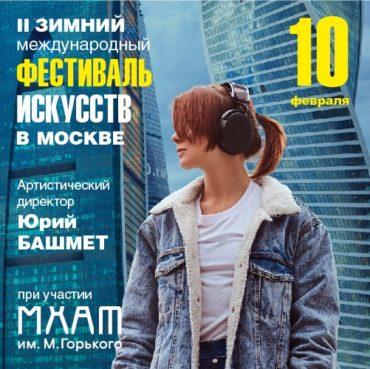 Премьера музыкального спектакля «Свидание в Москве» в МХАТ им. М. Горького