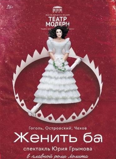 В театре «Модерн» премьера спектакля «Женитьба»