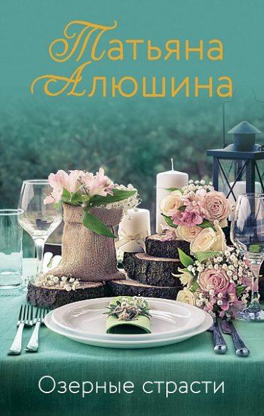 Женщинам о женщинах: лучшие романы к 8 марта (Эксмо/Inspiria)