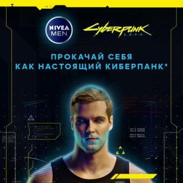 NIVEA MEN & Cyberpunk 2077 запустили лимитированную линейку продуктов из будущего