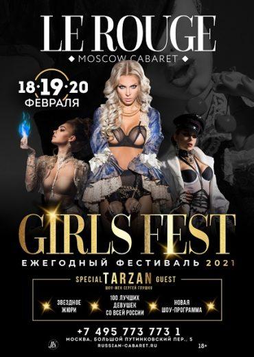 Ежегодный фестиваль Girls Fest 2021!