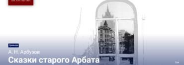 Премьера! «Сказки старого Арбата» режиссер Екатерина Симонова.