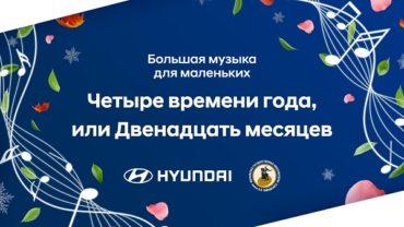 Hyundai и Московская консерватория открывают шестой сезон программы «Большая музыка для маленьких»