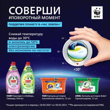 Поддержи планету в «Час Земли 2021»: бренды P&G и WWF России призывают переходить на 30С