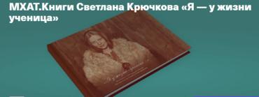 Светлана Крючкова и Леонид Якубович в МХАТ представят свои книги