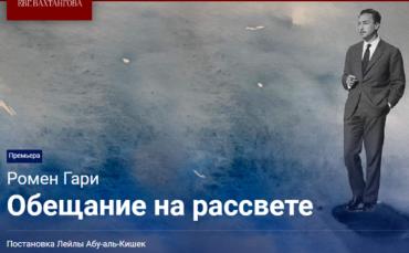 «Обещание на рассвете» — премьера 24, 25 марта на Симоновской сцене Вахтанговского театра