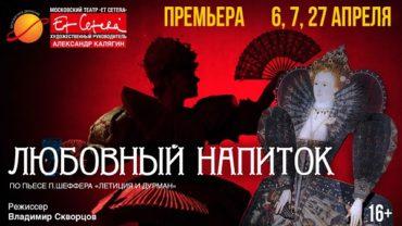 Комедия «Любовный напиток» в Московском театре «Et Cetera»