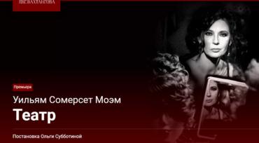К Международному дню театра: премьера спектакля «Театр» по роману Сомерсета Моэма