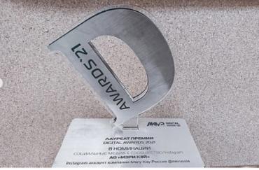 Официальный Инстаграм-аккаунт Mary Kay Россия @mkrussia был удостоен статуса лауреата премии Digital Communications AWARDS 2021!