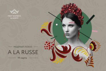 Первая Женская Академия  приглашает на Модный вечер в стиле A la Russe