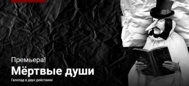 В Театре имени Евгения Вахтангова премьера «Мертвые души»