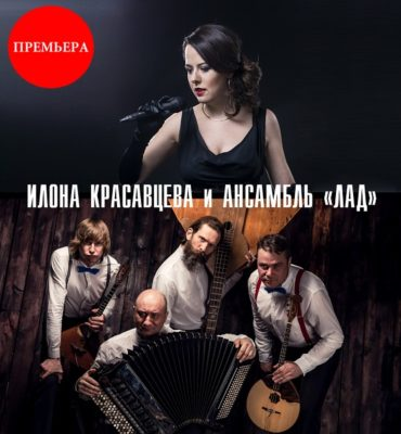 Певица Илона Красавцева и ансамбль «Лад» представят новую концертную программу