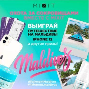 MIXIT объявляет «Охоту за сокровищами»!