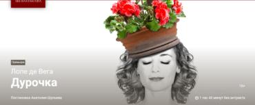 17 и 18 апреля на сцене Вахтанговского театра премьера Лопе де Вега «Дурочка»