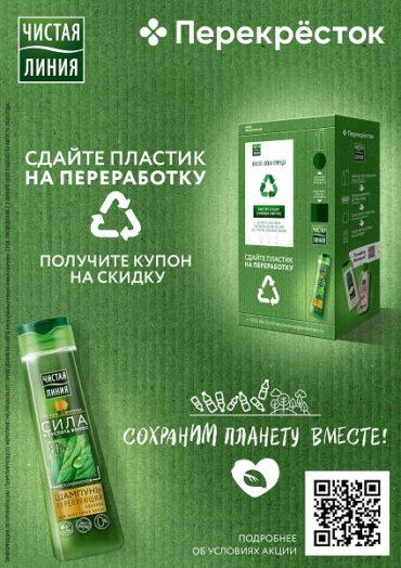 «Чистая линия», торговые сети «Перекресток» и «Карусель» установили фандоматы для сбора пластика на переработку