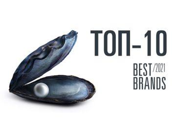Организаторы международной премии Best Brands 2021 раскрыли имена топ 10-ти лучших брендов России в 6 номинациях