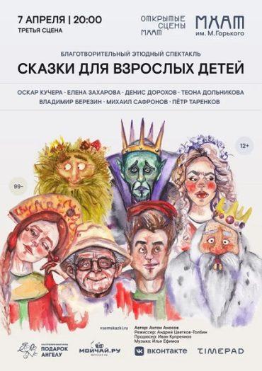 «Сказки для взрослых (и детей)» на Третьей сцене МХАТ им. М. Горького