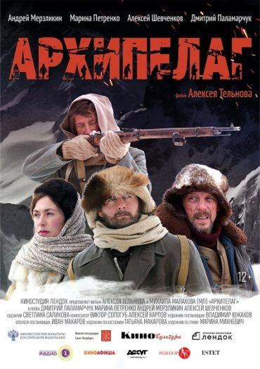 На 43 ММКФ состоится премьера фильма «Архипелаг» с участием Андрея Мерзликина