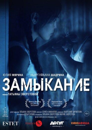 С 13 мая в кинотеатрах устроят «Замыкание»