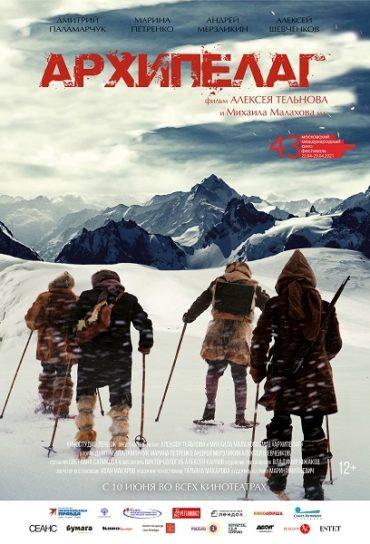 10 июня на экраны выходит «Архипелаг» — масштабная историческая драма с участием Андрея Мерзликина