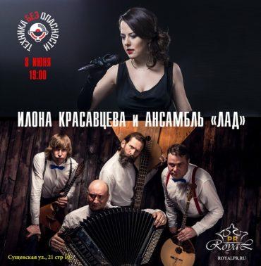 Два дня рождения отметят певица Илона Красавцева и ансамбль «Лад» на концерте в Москве
