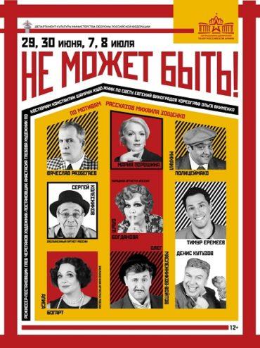 Спектакль по рассказам Зощенко покажут в Театре Российской армии