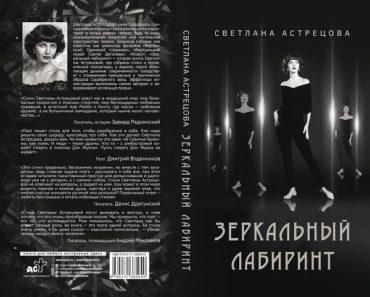 Издательство «АСТ» и Светлана Астрецова приглашают в путешествие по «Зеркальному лабиринту»