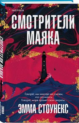 Роман Эммы Стоунекс «Смотрители маяка»