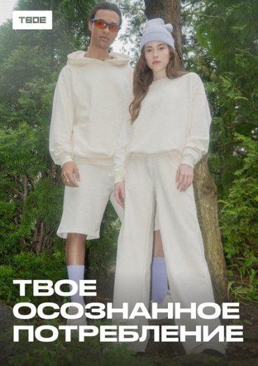 Бренд одежды и аксессуаров ТВОЕ выпустил  эко-коллекцию «Твое осознанное потребление»  из натурального хлопка без красителей