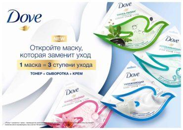 Российское подразделение компании Unilever разработало экологичную упаковку масок для лица