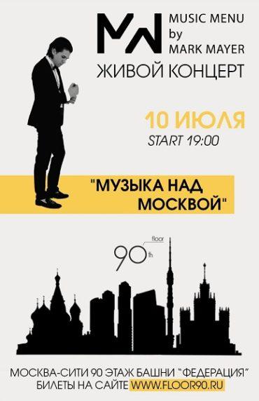 10 июля: старт проекта «Музыка над Москвой» на самой высокой концертной площадке Европы