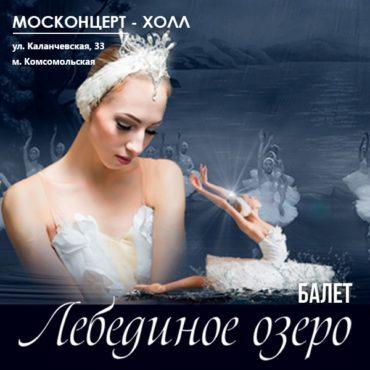 Новый балетный сезон в Москонцерт Холле откроется 30 июля