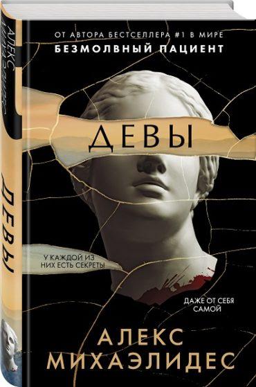 Новый роман Алекса Михаэлидес-  «Девы»