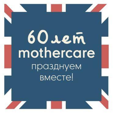 Помощь родителям на каждом этапе: Mothercare отмечает 60-летие и запускает онлайн-активности
