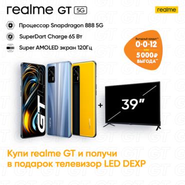 В России стартуют продажи флагмана realme GT на Snapdragon 888