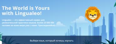 Lingualeo создал более 2500 языковых пар для изучения иностранного языка
