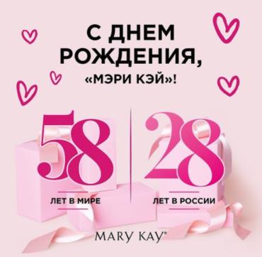 13 сентября компания Mary Kay® отметила день рождения:  28 лет в России и 58 лет в мире!