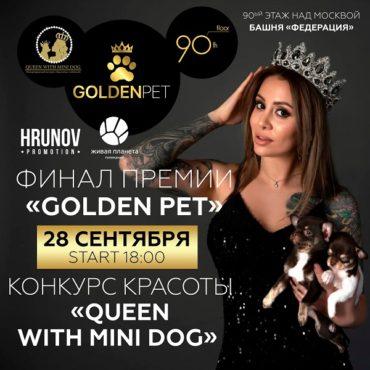 28 сентября: финал премии GOLDEN PET 2021 и большой концерт с участием звезд на высоте 333 метра