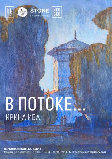 Открытие персональной выставки «В потоке…» Ирины Ива в POP UP MUSEUM современного российского искусства