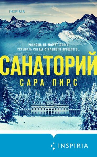 Сара Пирс «Санаторий» — идеальный детективный триллер от издательства Inspiria