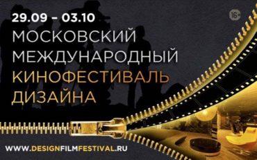 Московский международный кинофестиваль дизайна