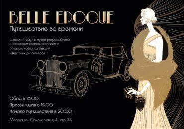 Belle Epoque. Путешествие во времени