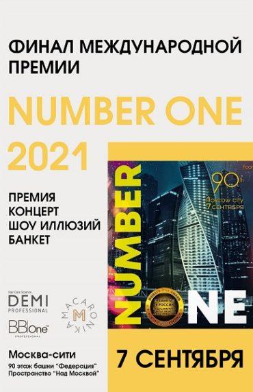 7 сентября: финал премии NUMBER ONE AWARD 2021 и большой концерт с участием звезд на высоте 333 метра