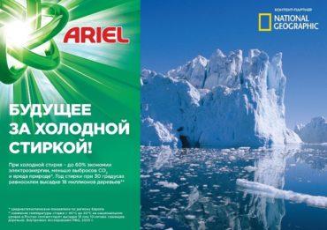 «Будущее за холодной стиркой»: Ariel выступил с инициативой снизить температуру стирки на 5 градусов к 2025 г.
