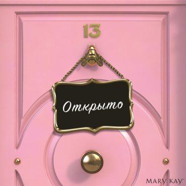 Добро пожаловать в онлайн-пространство Mary Kay® Suite 13