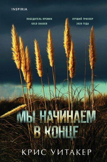 В издательстве Inspiria выходит роман Криса Уитакера «Мы начинаем в конце»