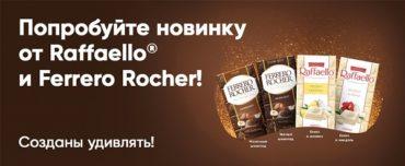Шоколадные плитки премиум-класса: новый формат Ferrero Rocher и Raffaelo