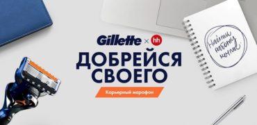 Карьерный марафон от Gillette: уверенно иди к работе мечты